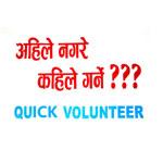 our client-quick volunteer